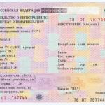 Свидетельство о регистрации т/с